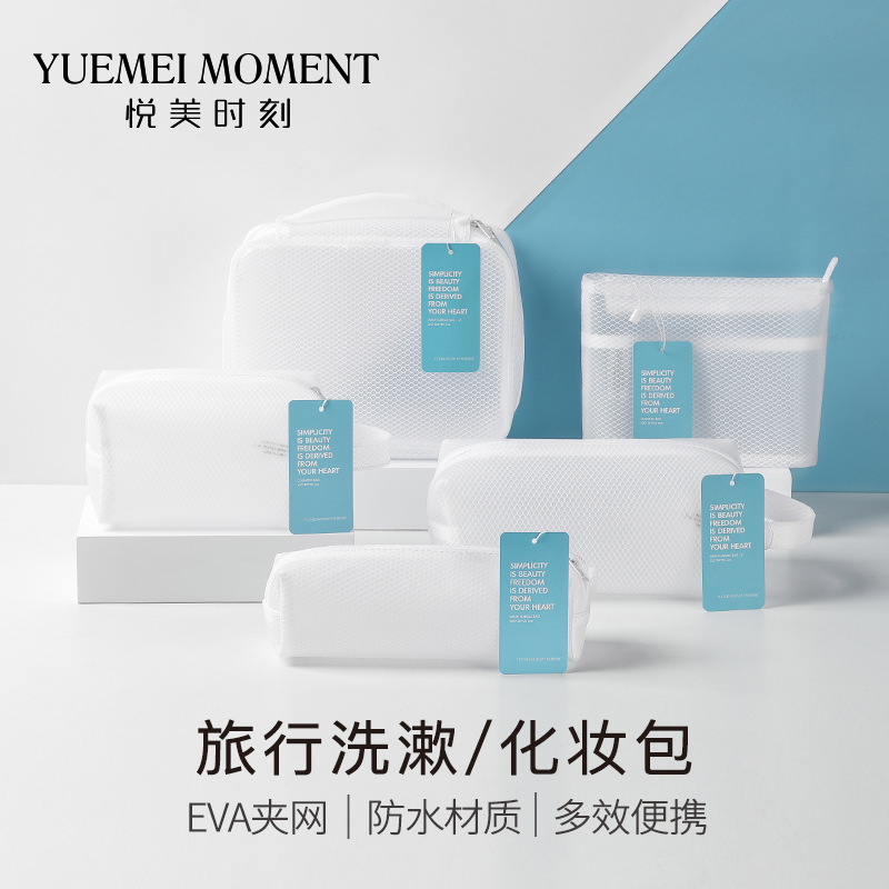Yuemei moment eva large-capacity simple travel waterproof wash bag portable business men and women to collect makeup bags