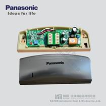 NACS83500 Panasonic Automatic door sensor Panasonic Probe Microwave sensor Rui Shunfeng Express