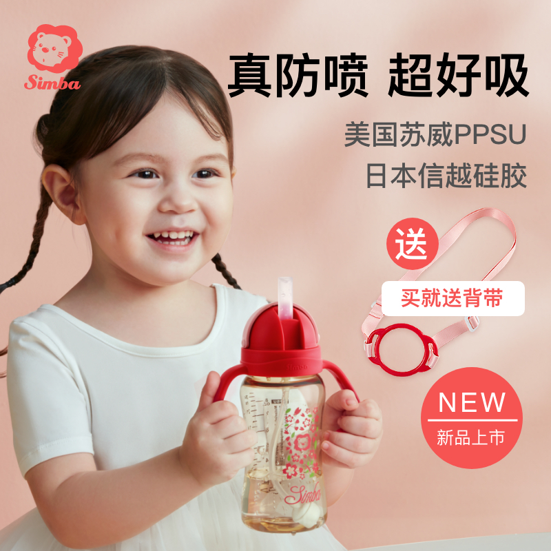 Little Lion King Simba learns to drink cup children PPSU straw cup baby drink bottle big baby drink water cup home straight drink