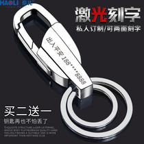 Creative car key foil mens waist hanging stainless steel key ring pendant key necklace custom engraved LOGO gift