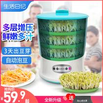 Машина ростка фасоли домочадца полноавтоматическая многофункциональная большая емкость семени ростка фасоли небольшого проростка сои сырцовая Маш-почка фасоли может таз