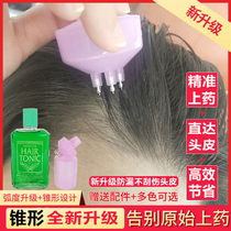 Yanagiya hair growth liquid scalp applicator applicator Overlord hair growth water head massage tool fertility hair medicine comb artifact