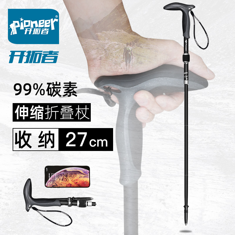Trailblazer Bend Folding Stick Ultra Short Retractable 99% Carbon Climbing Stick Outdoor Walking Stick T-Type Stick