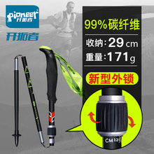 Pioneer Climbing Stick 99% carbon fiber folding stick ultra light retractable carbon crutch walking stick