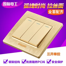 International electrician champagne color Home 86 type Wall concealed panel three even three three-controlled three-open switch single control