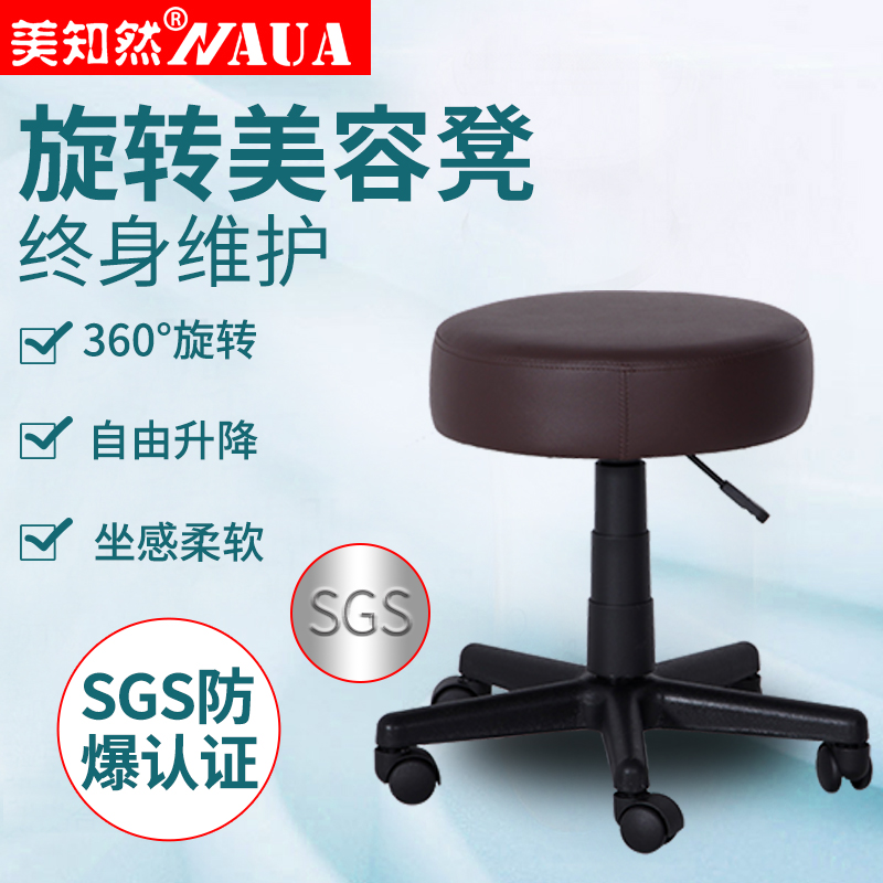 Beauty knows how to lift pressure bar beauty stool hairdresser's stool hairdresser's stool rotating chair