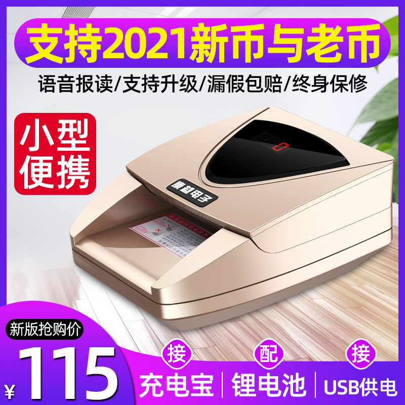 (Support 2020 old currency version) Kang Yue cash machine commercial small portable handheld smart counting machine new version of RMB home mini office cash register voice charge checker