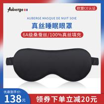 France Auberge silk eye mask Sleep shading relieve eye fatigue Special male eye protection girls summer breathable