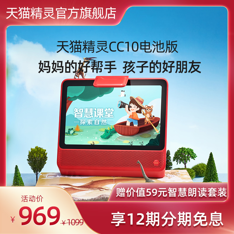 Tmall Elf CC10 battery version with screen smart speaker 10 inch screen portable tablet small TV voice learning machine