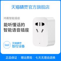 (Tmall Elf Custom) Hung Hom Smart Home Smart Socket Tmall Elf Voice Control Switch