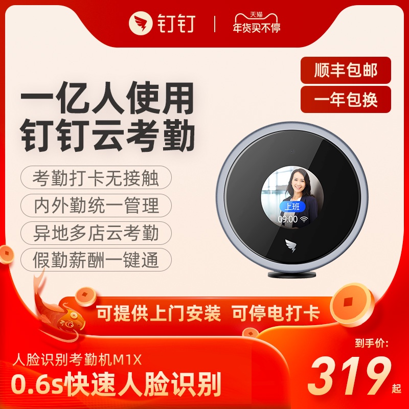 (No contact attendance punching machine) nail M1X face recognition time machine wireless smart card player multi-store face brush machine employees check-in artifacts
