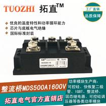 Three-phase rectifier Bridge Module 500A 1600V MDS500-16 MDS500A1600V Bridge Rectifier MDS