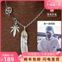 Luxury meeting Takahashi Goro angle chain sterling silver feather stars also where Zhu Yilong same necklace male tide sweater chain