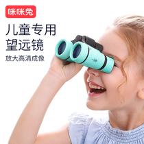 Mimi Rabbit Telescope childrens toys high-definition eye protection boys and girls kindergarten primary school students telescope