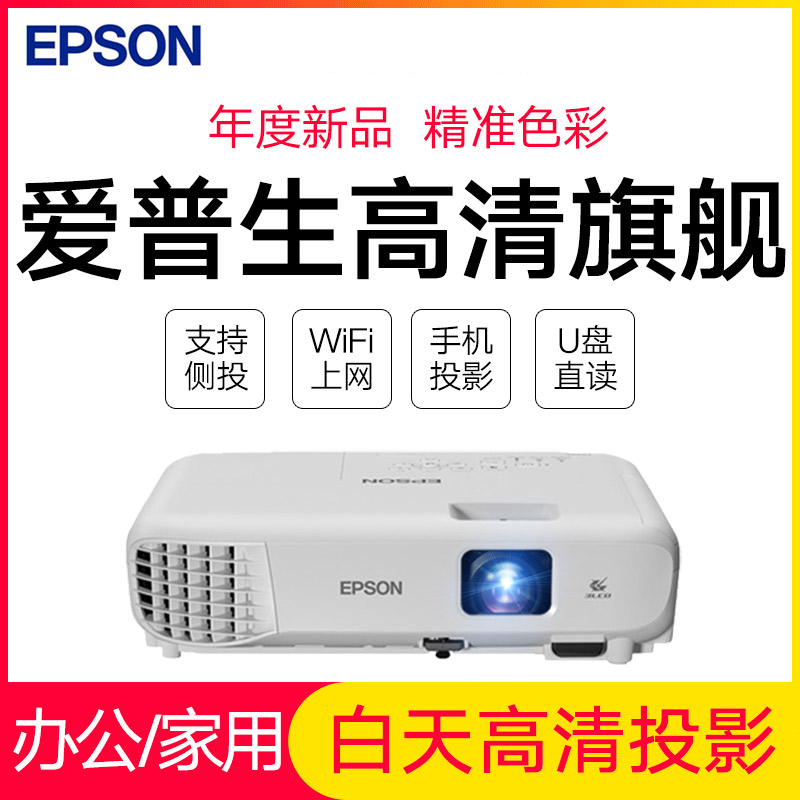 EPSON EPSON projector office home conference training teaching network class commercial home theater 1080P HD wireless WIFI projector CB-E01E mobile phone during the day with direct