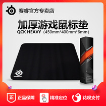 Sairui QcK Heavy L 6mm thickened eat chicken LOL gaming occupation game mousepad CF stable smooth