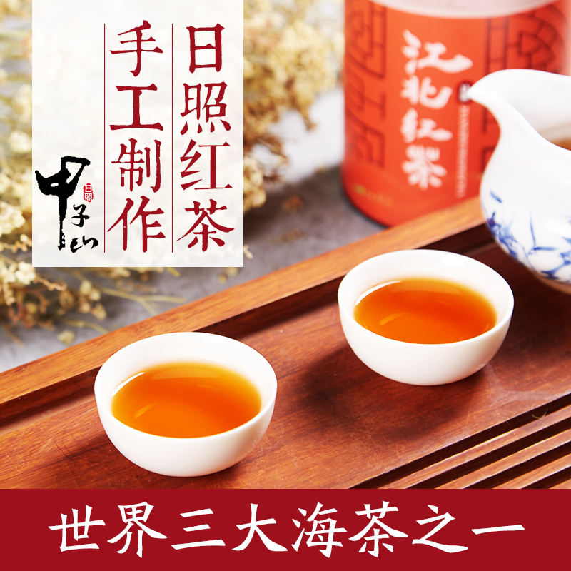 Recommendation of 250g Boxed Small Black Tea Kungfu Tea Luzhou-flavor Type for Super Black Tea Jiazishan Rizhao Black Tea