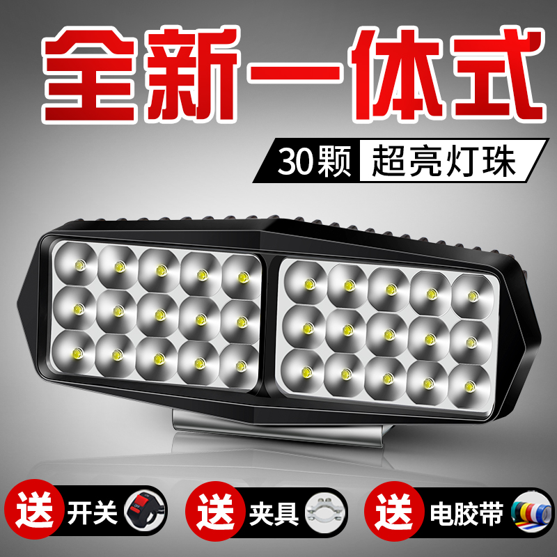 Electric motorcycle lights ultra-bright led headlights modified external tricyclists 12v bright lights spotlight battery lights