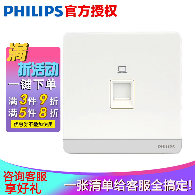 Philips Switch Socket Panel Flying Series White Computer Socket 86 Type Super Five Information Socket