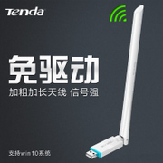 Tengda U2 USB wireless network card driver free unlimited desktop computer external WiFi receiver