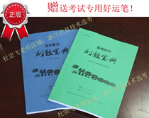 The Foundation and algorithm of the information technology brush problem of Du Zongfei teachers