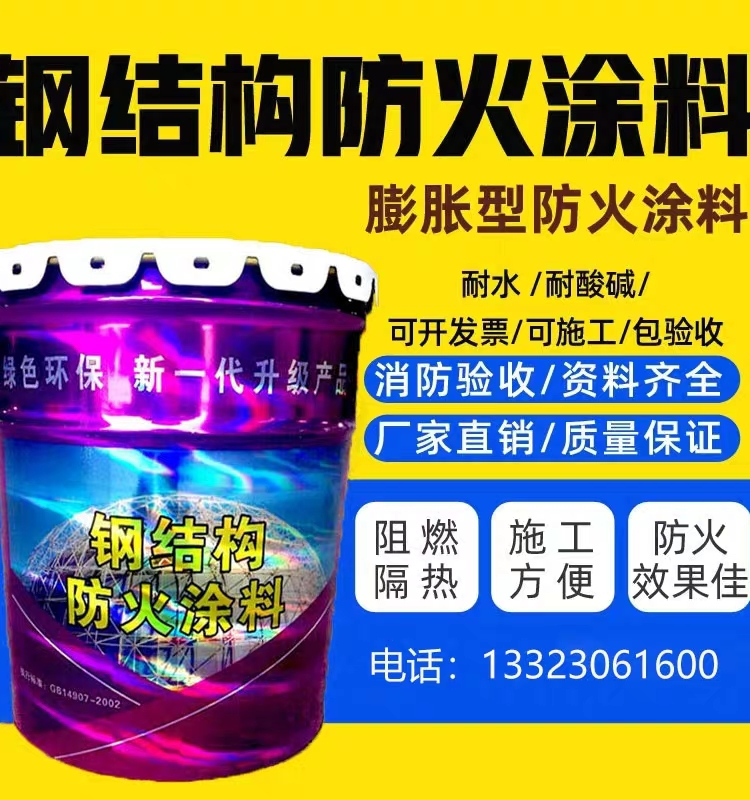 Yuga ultra-thin steel structure fire protection paint indoor gray fire-resistant paint flame retardant expansion type thick cable water