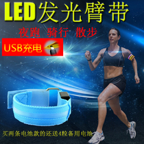 USB rechargeable arm with LED glowing arm with bike skating mountaineering bracelet wristband Flash arm with night running lamp