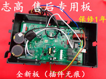 Zhi high frequency variable frequency air conditioner external aircraft motherboard electrical box variable frequency universal board KFR-36W ABP-N3A 2 brand new