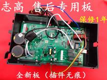 Zhigao conversion de fréquence climatisation machine externe carte mère électrique boîte de conversion de fréquence carte générale KFR-36W ABP 3A 2A tout neuf