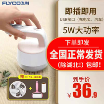 Phi ke shaving machine hair ball hair dryer high power to the ball charging suction hair Artifact does not hurt the clothes in addition to trimming