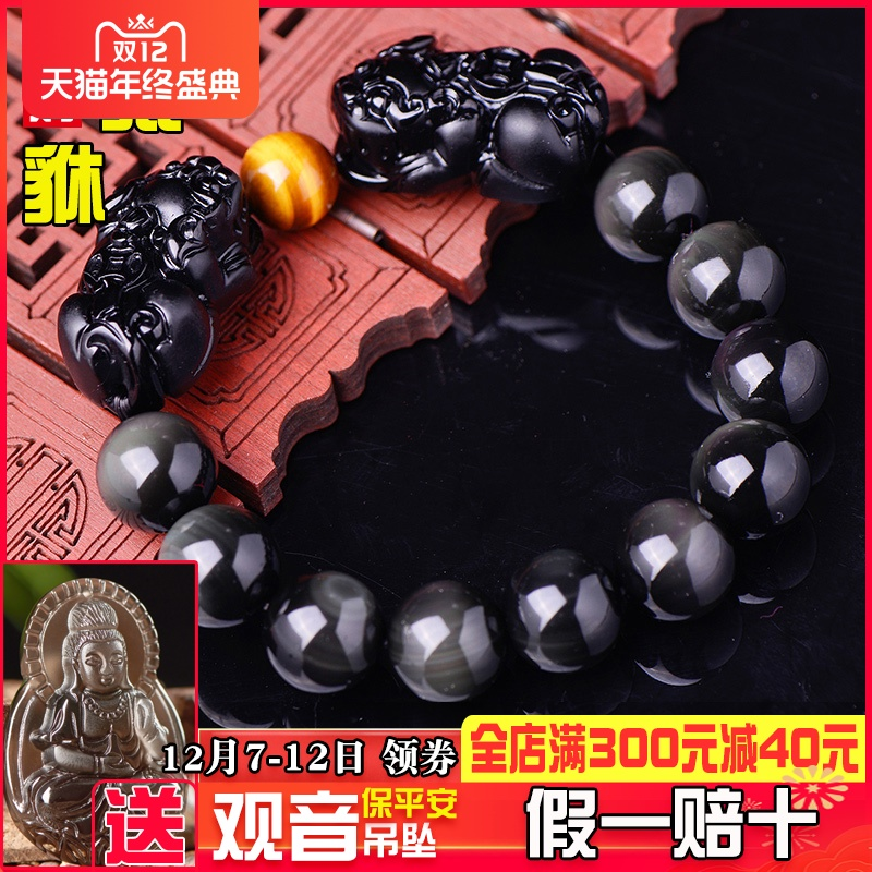 Open the golden obsidian 貔貅 hand錬 male woman to transfer Buddha beads hand string beaded Picchu couple貔恘 hand 錬