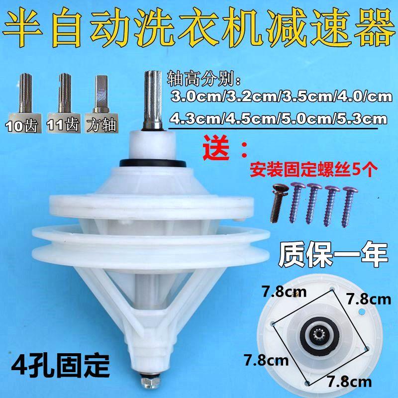 Ré reduceur de machine à laver 11 dent 10 dent réglée deux cylindres double baril réduisseur universel accessoires semi-automatiques de machine à laver