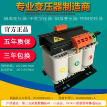 Three-phase transformer 380V to 220V 200V dry servo isolation transformer 5KW10KVA15KVA20KW