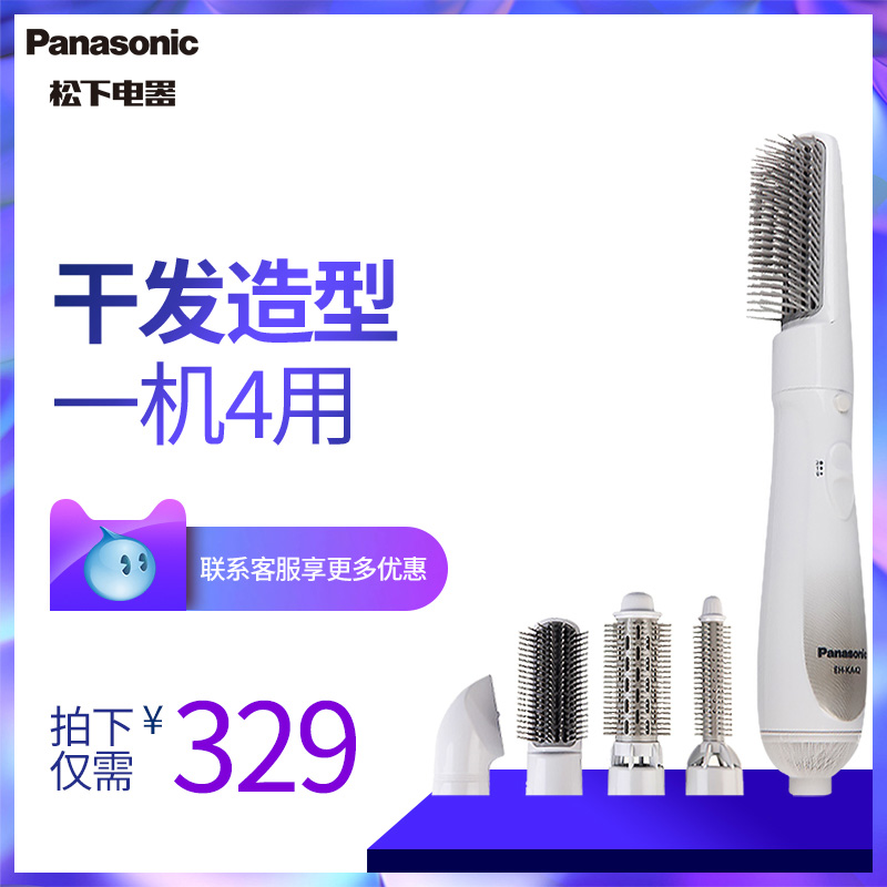 Panasonic curling iron curler plywood straight hair automatic dual-use anti-scalding hair does not hurt hair curlers