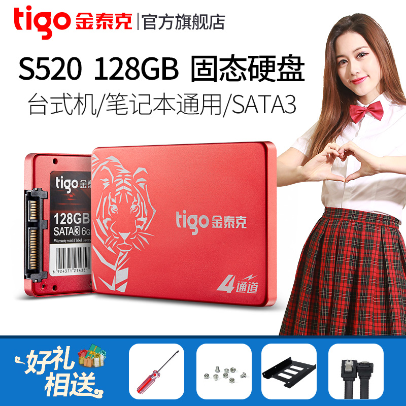 Tigo/金泰克 S520 128G solid state hard drive notebook desktop SSD solid state disk MLC non-120g