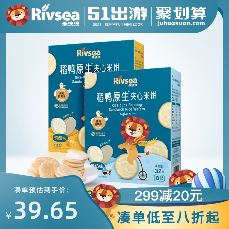 Wo vast rice duck native sandwich rice cake 2 boxes of baby snacks no added sugar salt molar cookies December