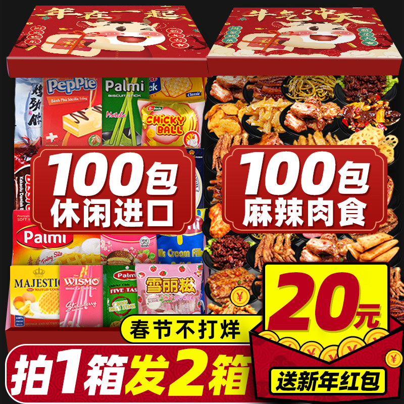 New Years gifts set up snacks gift package to send girlfriends the whole box of oversized mixed giant snacks casual food