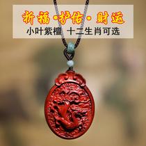 Small leaf red sandalwood mahogany zodiac necklace male and female rat cow Tiger Rabbit Dragon Horse Sheep Monkey Dog Pig amulet Ben year pendant
