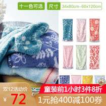 Thousand fun will be fluffy and comfortable twill blending cotton hem printing towel 985466