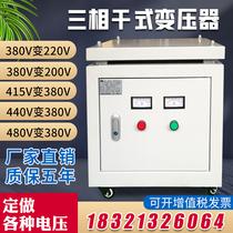 380v to 220v to 440v480V660v690V three-phase isolation transformer 20kva30KVA50 100KW