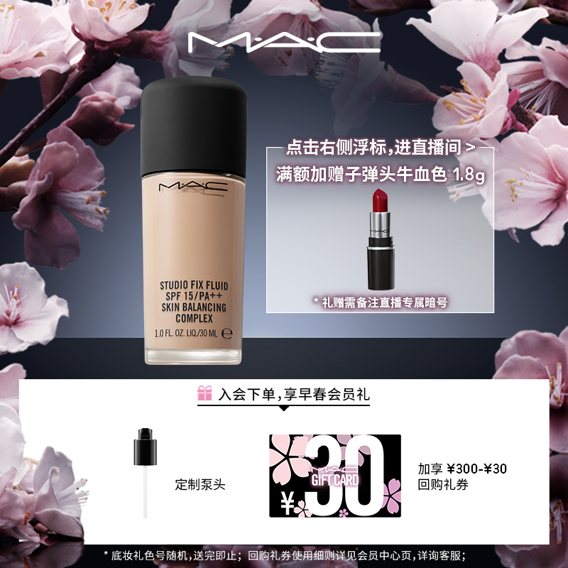 (Official) MAC Charm can be customized flawless foundation liquid concealer moisturizing light permeable long-lasting oil