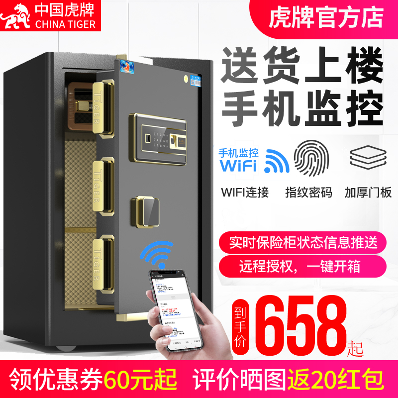 Tiger safe WiFi home small monitoring 60 70 80cm safe office anti-theft all-steel safe into the wall safe into the wardrobe safe new products