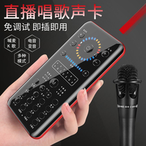 Live equipment a full set of sound card set desktop computer mobile phone universal condenser microphone fast hand Network Red Anchor shout Mai outdoor recording K song shaking tone artifact shaking tone ktv singing microphone