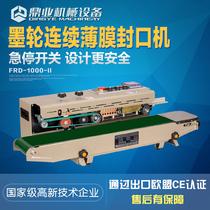 Dingye FRD1000-II automatic continuous ink wheel printing sealing oil ink bag film sealing bag video packaging machine