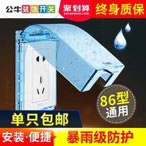 Bull waterproof socket waterproof cover 86 type switch waterproof box bathroom bathroom splash box protective cover protective cover