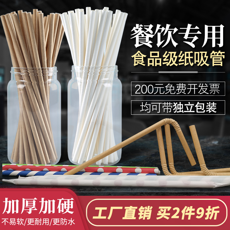 Disposable color separate packaging environmentally friendly paper straw coffee elbow can degrade food grade psoria straw