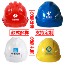 Safety Cap Site Construction Leader Ventilation Safety Helmet Construction Supervision Labor Insurance Support Free Printing