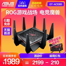 (Tmall direct delivery + one year for new + six period interest free) ASUS ASUS GT-AC5300 High Speed intelligent tri-frequency 5300M Gigabit Enterprise wireless router through the wall