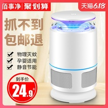 Mosquito control light home anti-mosquito god indoor mosquito odorless absorption mosquito baby bedroom plug electricity to trap mosquitoes