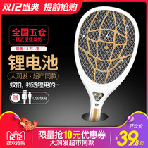 Barfi Electric mosquito Pat rechargeable household 18650 Lithium battery led lamp large fly shoot genuine powerful anti-mosquito racket